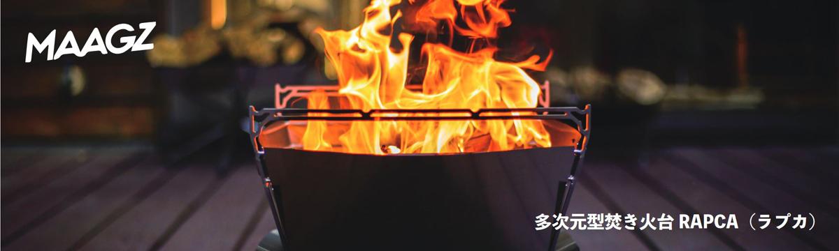 MAAGZ焚き火台 ラプカ