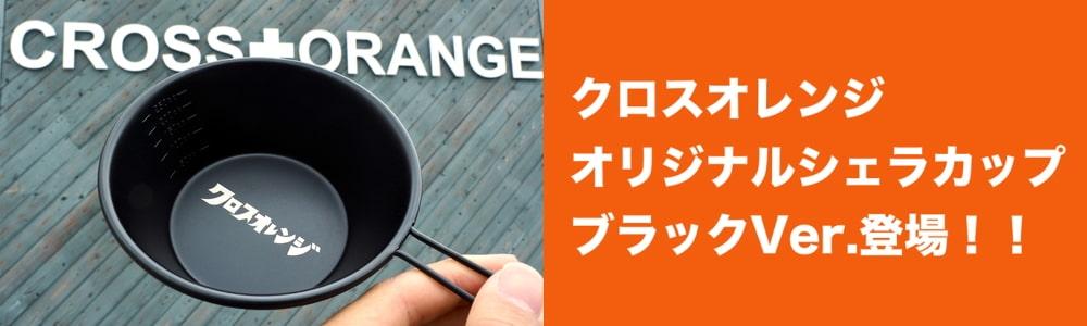 クロスオレンジ オリジナル シェラカップ