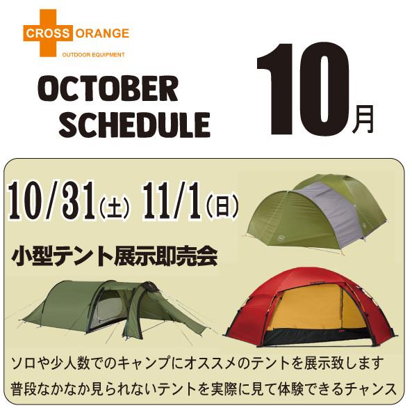 小型テント展示即売会