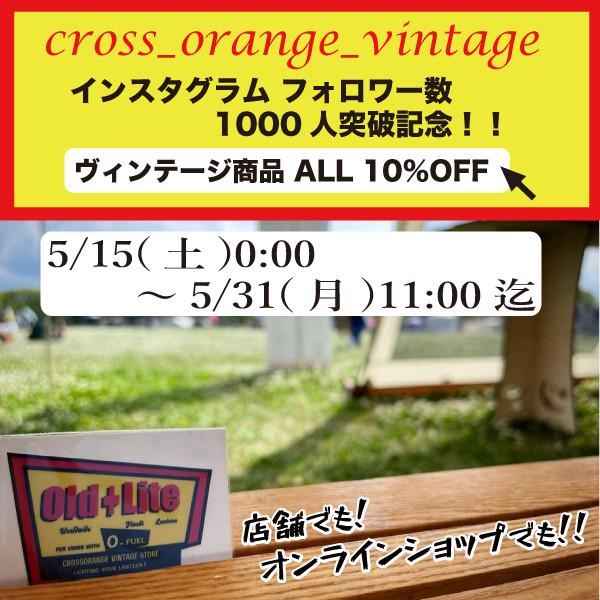Old Lite インスタフォロワー 1000人突破記念キャンペーン