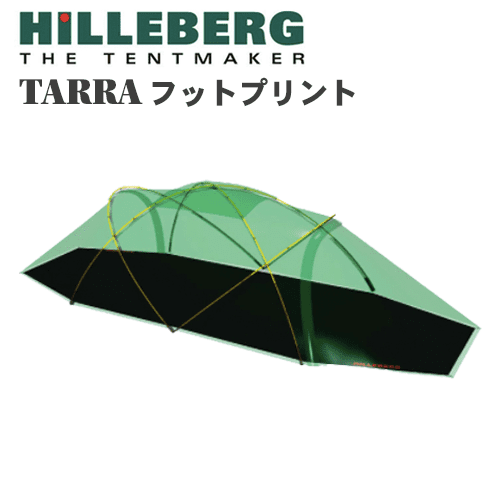 HILLEBERG タラ フットプリント