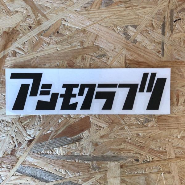 【アシモクラフツ】カタカナステッカー