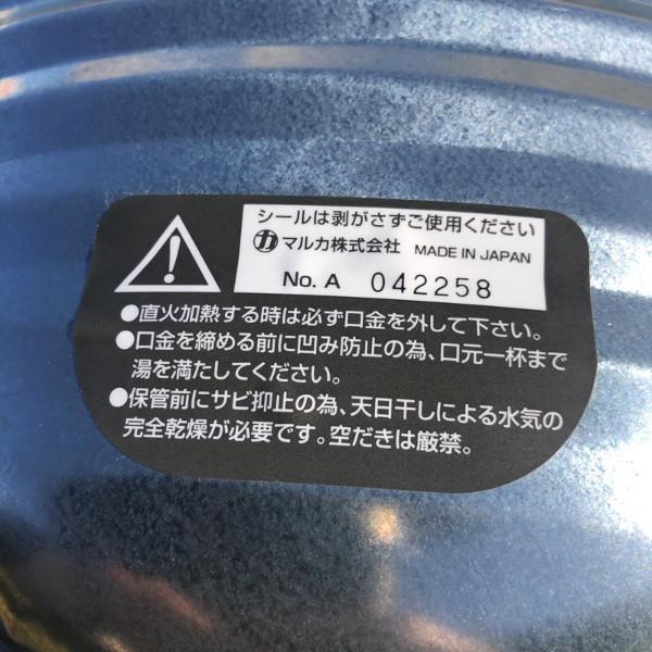 【マルカ】 湯たんぽA2.5L 袋付き