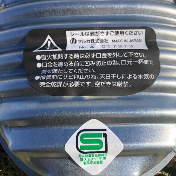 【マルカ】 湯たんぽA600ml 袋付き
