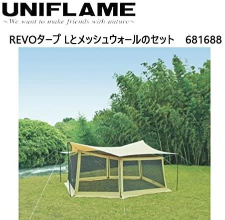 UNIFLAME RevoタープL メッシュウォールセット