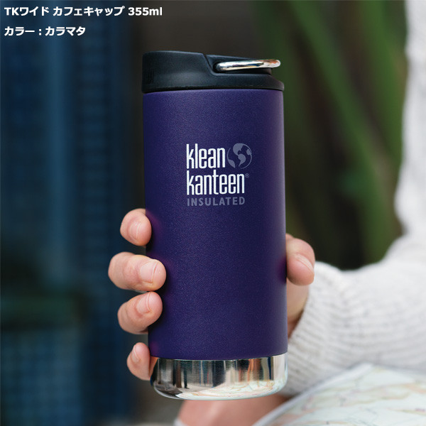 klean kanteen  TKワイド12oz w/Cafe