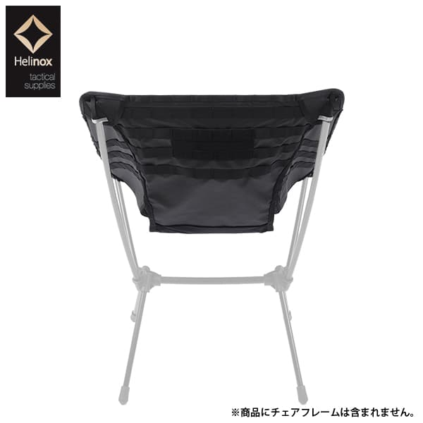Helinox  アドバンスド タクティカルチェアスキン