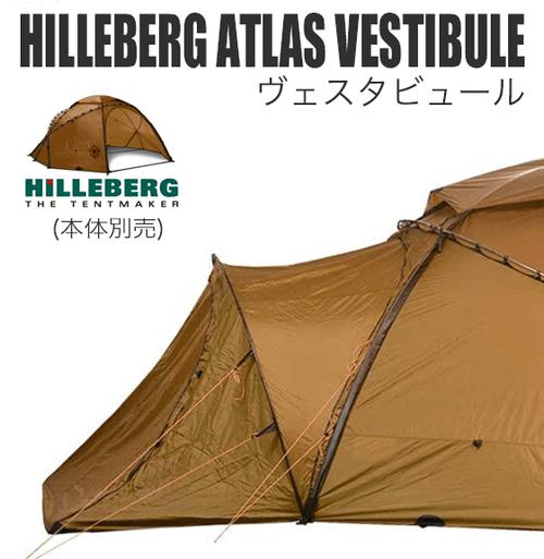 HILLEBERG Atlas VESTIBULE(アトラス ヴェスタビュール)