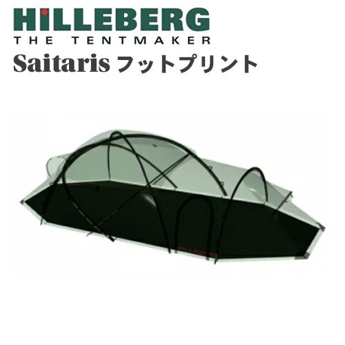 HILLEBERG サイタリス フットプリント